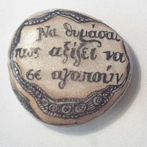 """""""Αξίζει να σε αγαπούν"""" 4 - hand painted stone"""