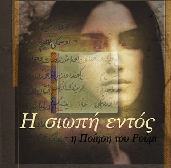 rumi -book cover
