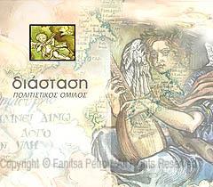 DIASTASIS CD cover