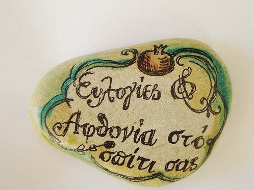 """""""Ευλογίες & Αφθονία"""" - hand painted stone"""