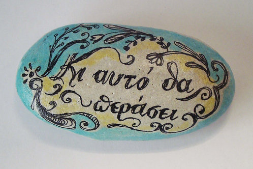 """""""Κι αυτό θα περάσει"""" 1 - hand painted stone"""