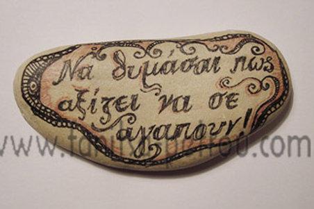 """""""Αξίζει να σε αγαπούν"""" 3 - hand painted stone"""