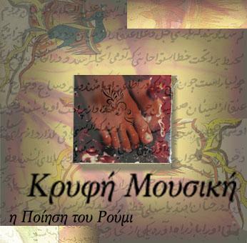 Rumi 11