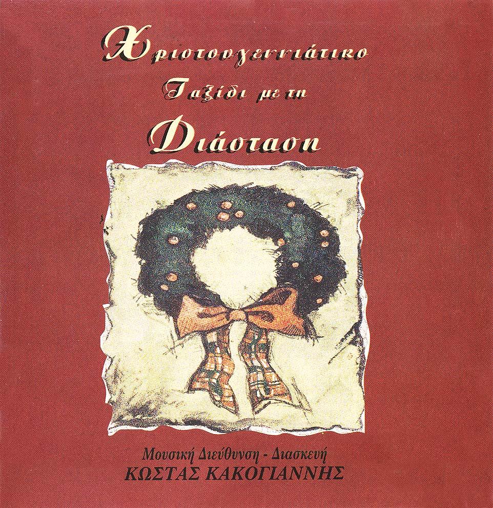 diastasi Cd cover