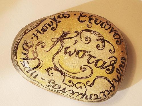 """""""Κώστας""""- Hand painted Name Stone"""