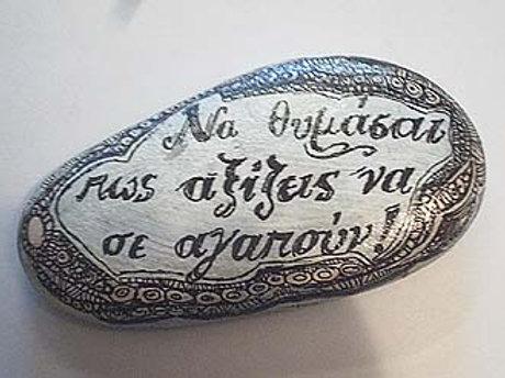 """""""Αξίζει να σε αγαπούν"""" 2 - hand painted stone"""