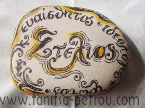 """Στέλιος""- Hand painted Name Stone"