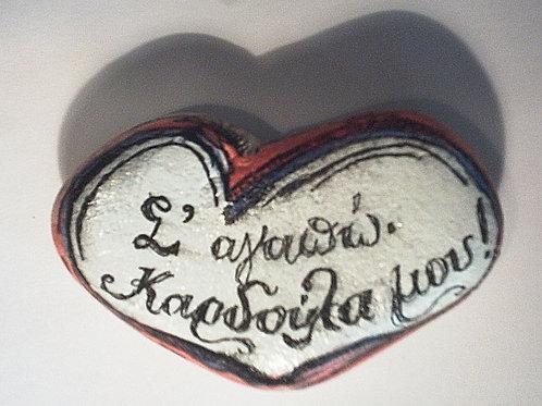 """""""Σ'αγαπώ καρδούλα μου"""" hand painted stone"""