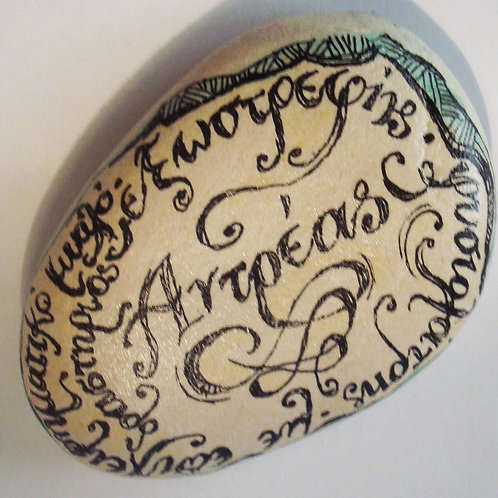 """Αντρέας""- Hand painted Name Stone"