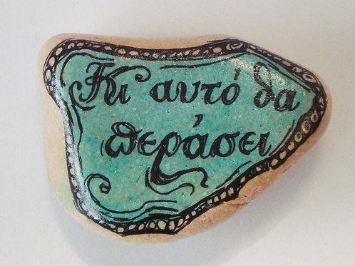 """""""Κι αυτό θα περάσει"""" 2 - hand painted stone"""