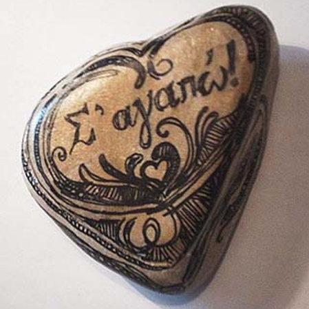 """""""Σ'αγαπώ"""" - 3 hand painted stone"""