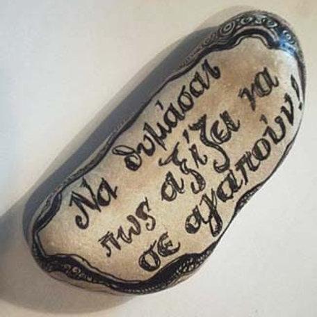 """""""Αξίζει να σε αγαπούν"""" 5 - hand painted stone"""