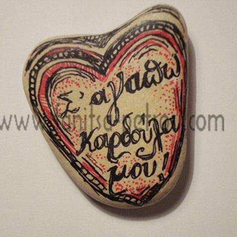 """""""Σ'αγαπώ καρδούλα μου"""", hand painted stone8"""