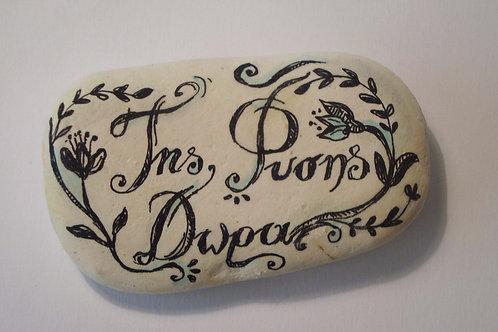 """""""Της Φύσης δώρα"""", 1 hand painted stone"""