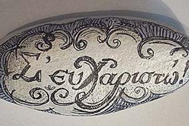 """""""Σ'ευχαριστώ"""" hand painted stone"""