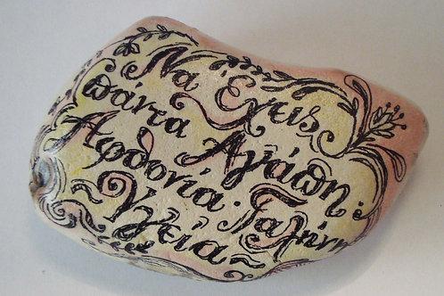 """""""Να έχεις πάντα Αγάπη"""" - hand painted stone"""