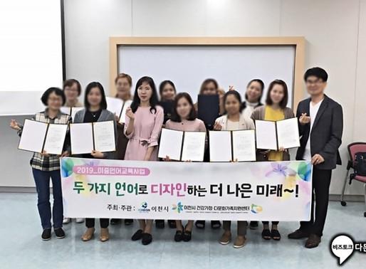 2019 이천시 원어민 강사 양성과정 진행사례