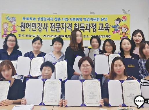 2019 합천군 원어민강사 양성과정 후기