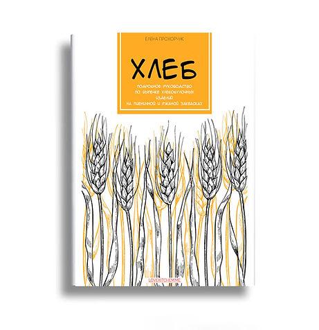 хлеб-на-закваске-книга.jpg