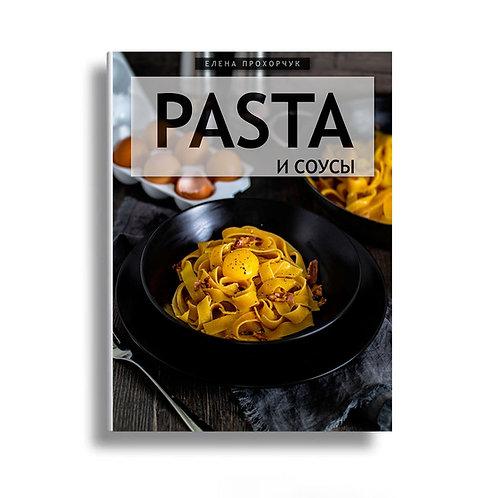 книга PASTA та соуси