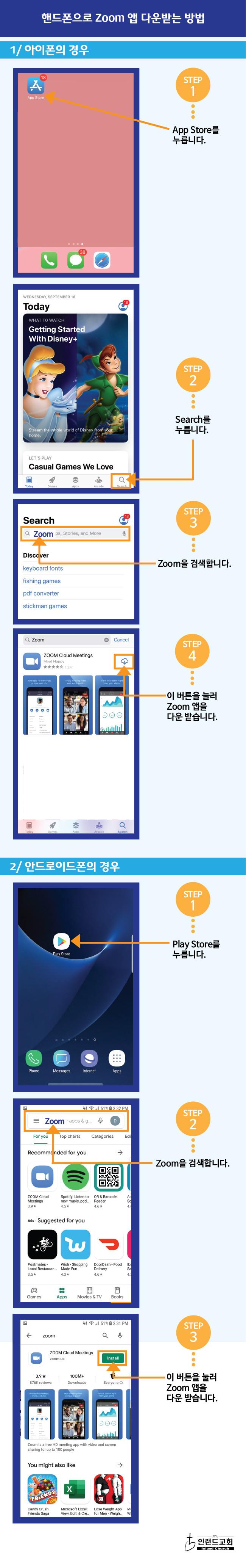 zoom-앱-다운받는-법.jpg