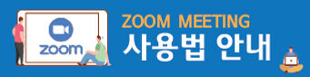 zoom-안내-작은배너.jpg