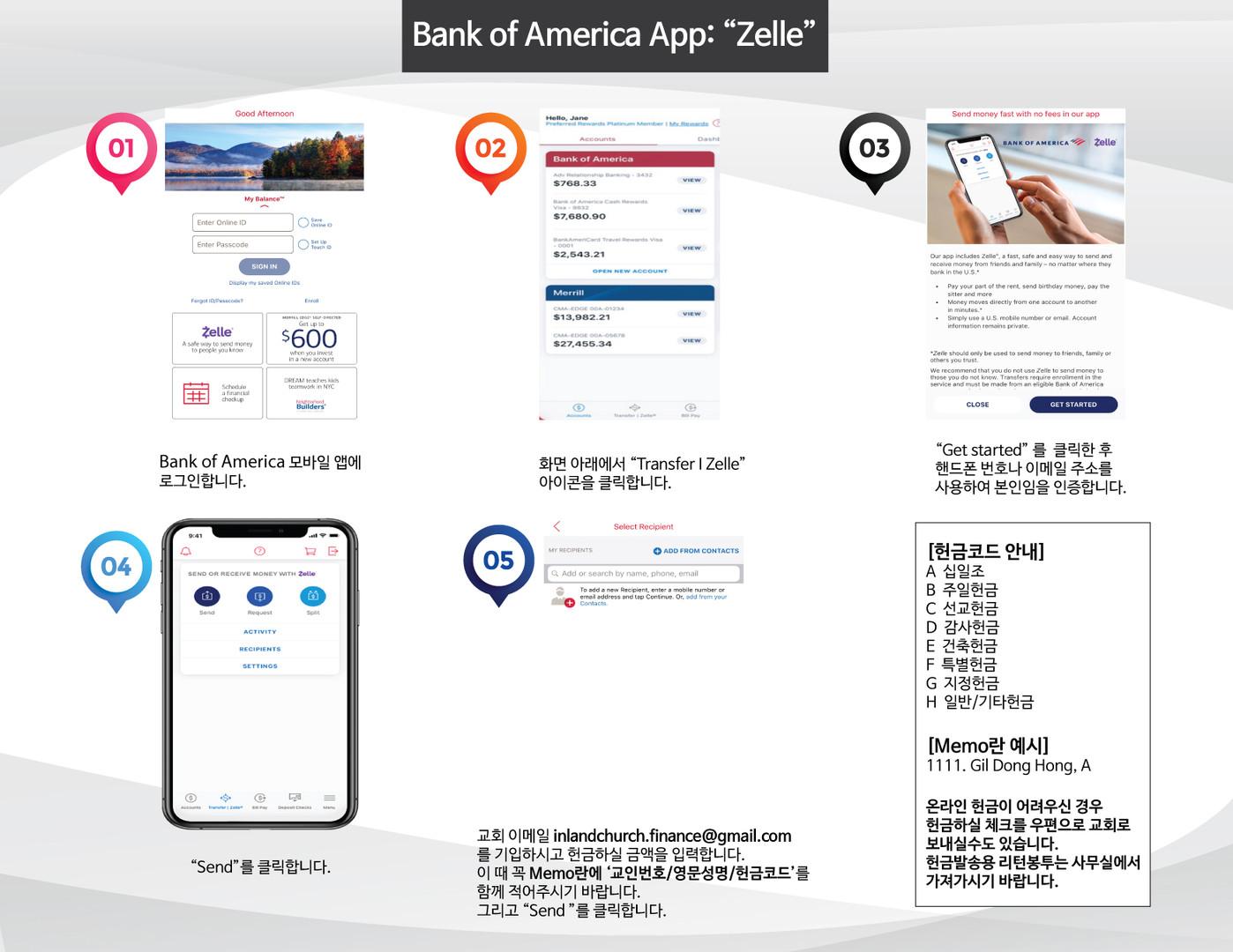 온라인헌금 Bank of America