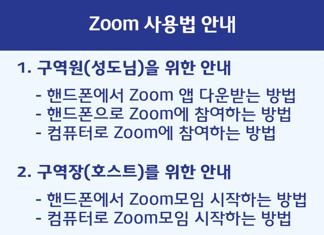 zoom-안내.jpg