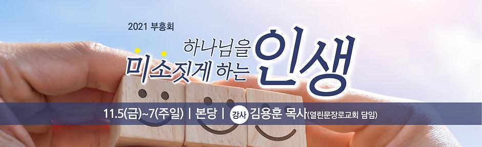 부흥회-홈페이지용.jpg