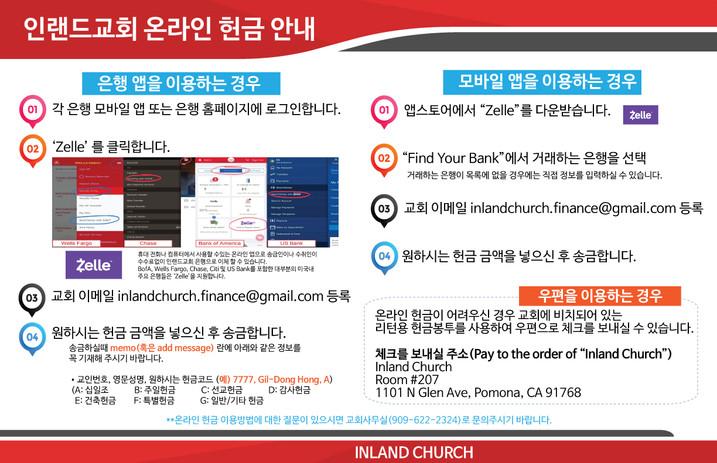 온라인헌금-포스터.jpg