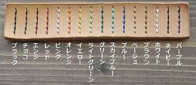 03.糸の色2.JPG