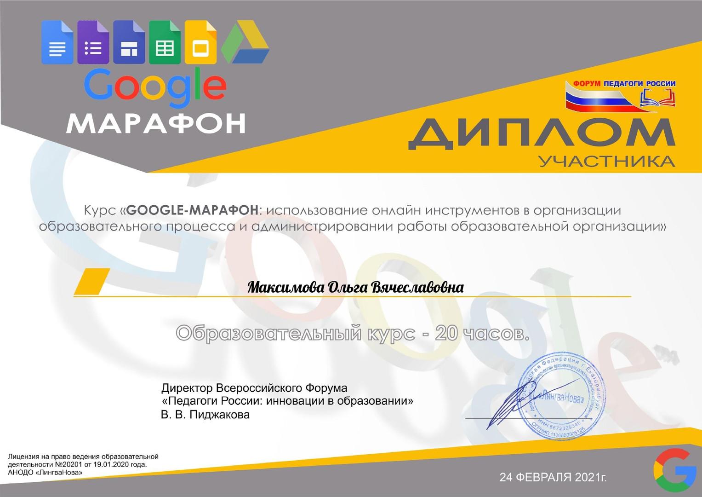 Диплом Гугл марафон_page-0001.jpg