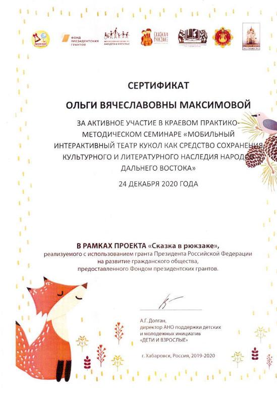 сертификат сказка в рюкзаке.jpg