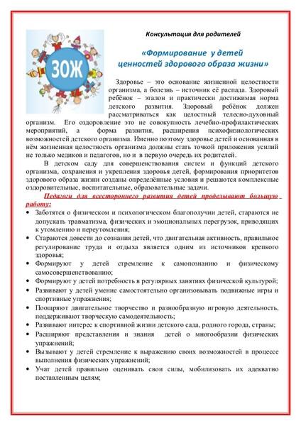 36986_formirovanie_u_detey_tsennostey_zo