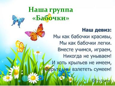 девиз бабочки.jpg