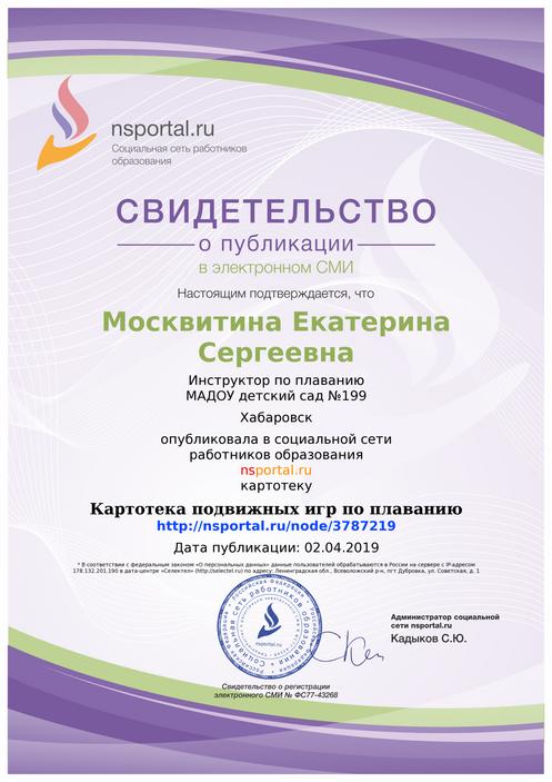 сертификат о публикации КП.png