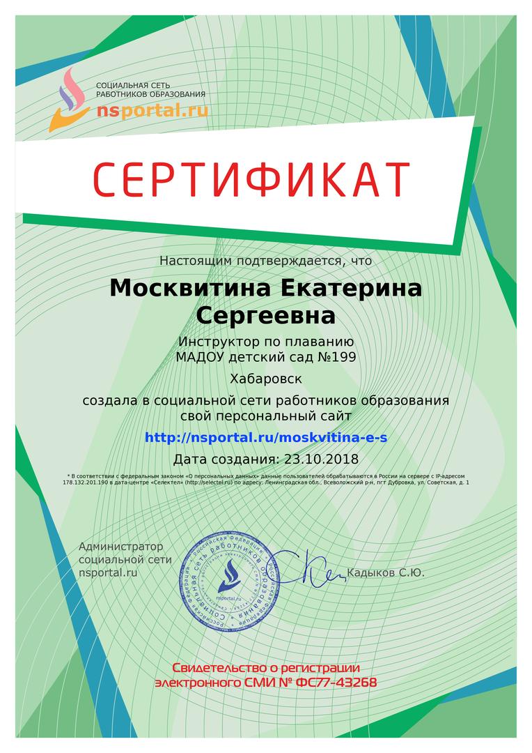 сертификат о моем сайте.png