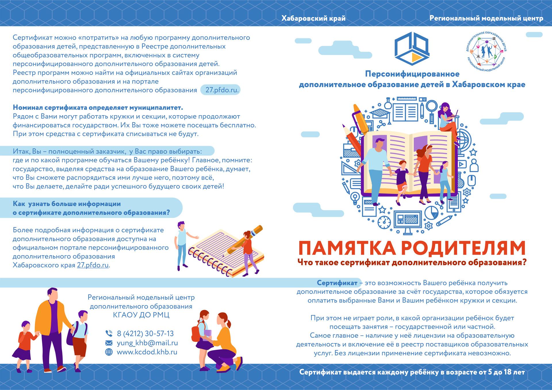 Буклет А5 Памятка родителям1 (1).jpg