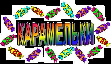 карамельки.png