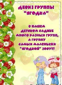 1413285060_deviz-dlya-gruppy-yagodka.jpg
