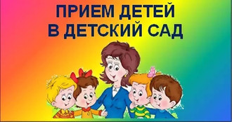 Pravila_priema_v_DOU.jpg