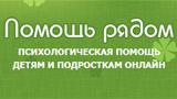 pomosch_ryadom2.jpg