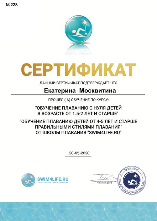 Сертификат Тараканов.png