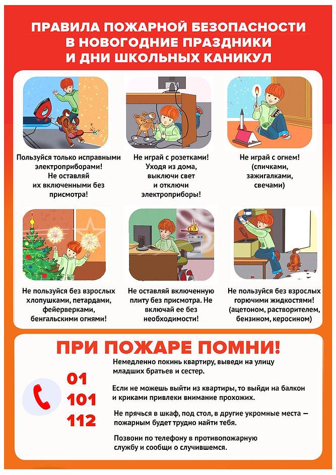 Правила пожарной безопасности  дети.jpg