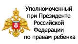 upolnomochenniy_pri_prezidente.jpg