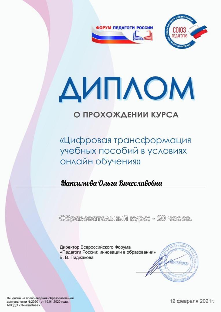 Итоговый сертификат_page-0001.jpg