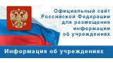 bus-gov-ru.png