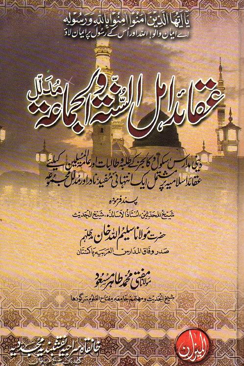 Aqaid Ahl al-Sunnah wa al-Jama'ah