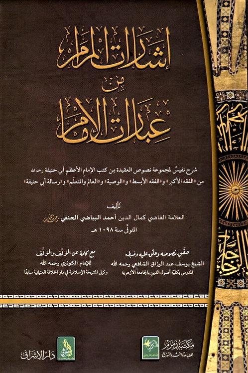 Isharat al-Maram min Ibarat al-Imam