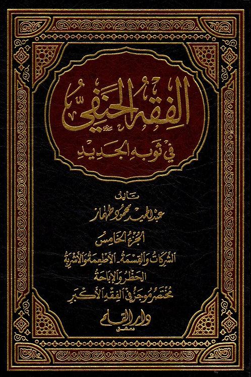 al-Fiqh al-Hanafi fi Thawbih al-Jadid